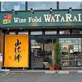 Wine Food<BR>WATARAI