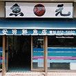魚元安田鮮魚店