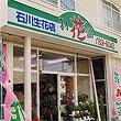 石川生花店
