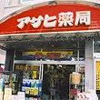 アサヒ薬局月寒店