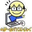 @ほ~むパソコンじゅく